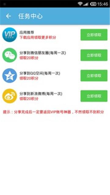 VIP账号神器app截图