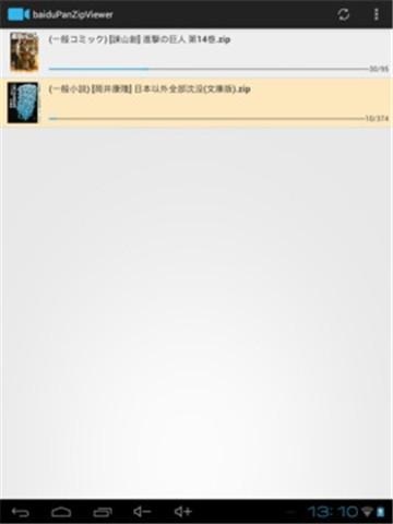 bdzViewer截图