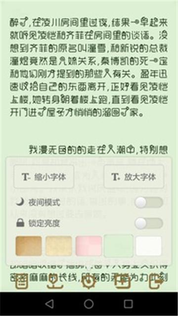 TXT閱讀器截圖