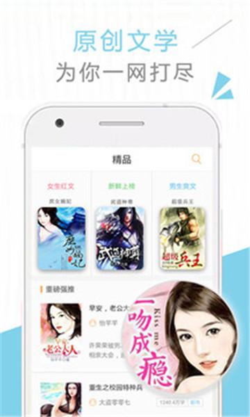 免費小說app截圖