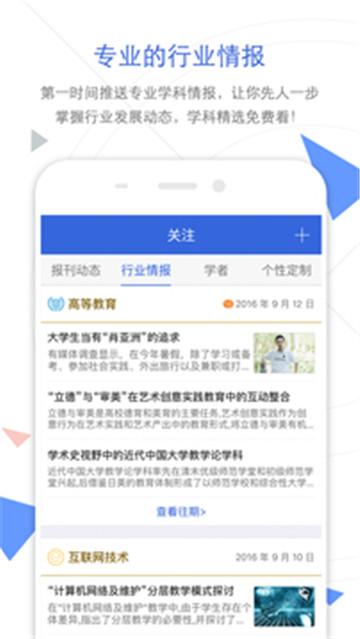 CNKI手机知网截图
