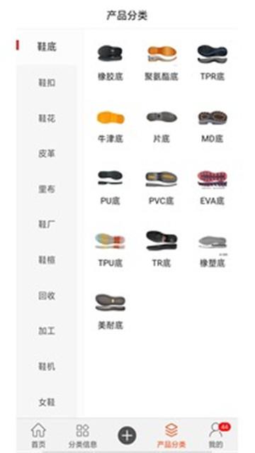 全球鞋邦截图