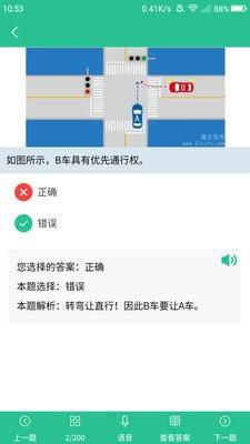懒人考车证截图