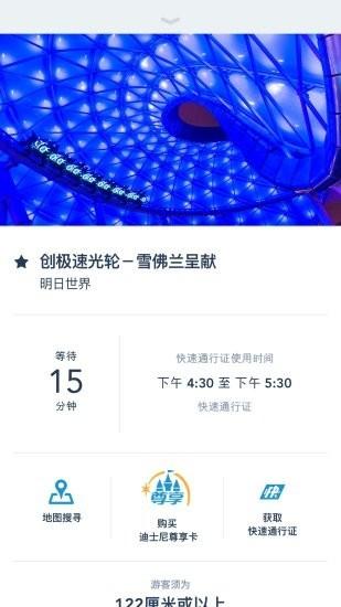 上海迪士尼度假截图