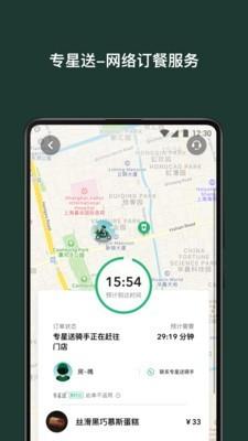 星巴克中国截图