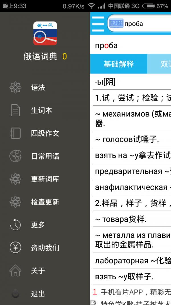 俄语词典截图