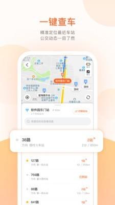 天津公交截图