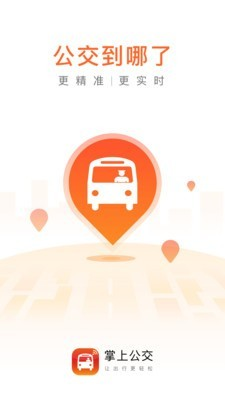 温州掌上公交截图