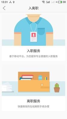 上海外服截图