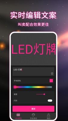LED手持弹幕截图