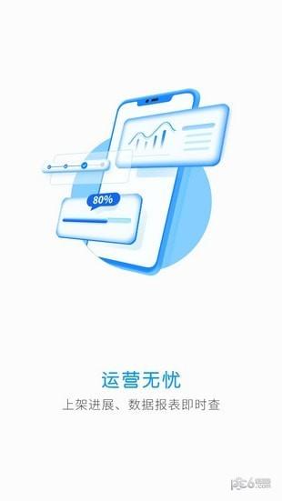华为开发者联盟截图