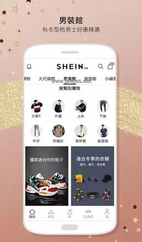 SHEIN购物截图