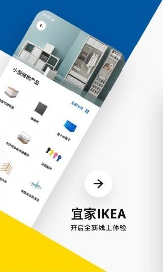 IKEA宜家家居截图