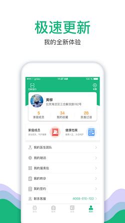 中国家医居民端v3.7.2