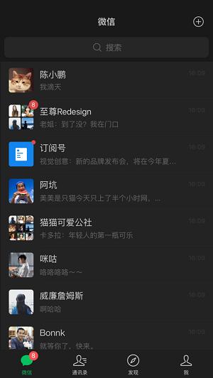 微信8.0截图