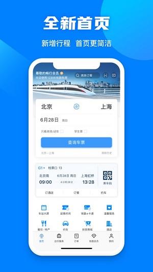 12306网上订火车票截图