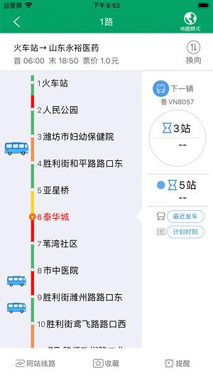 潍坊掌上公交截图