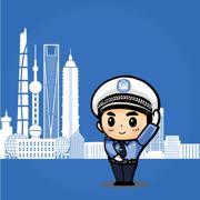 上海交警app一键挪车