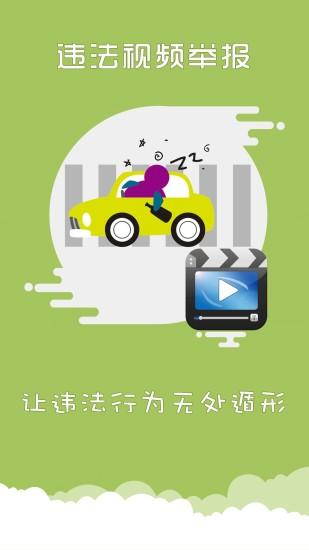 上海交警app一键挪车截图