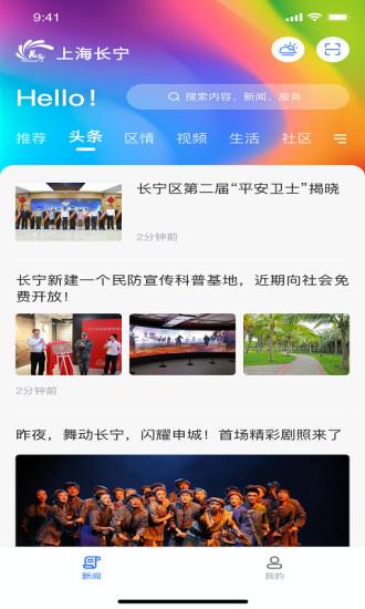 上海长宁截图