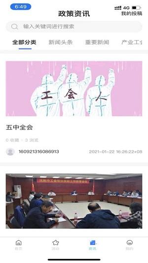 沈阳e工会截图