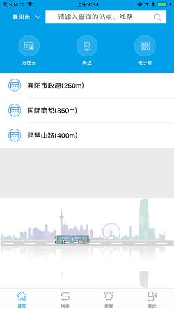 锦州通卡出行截图