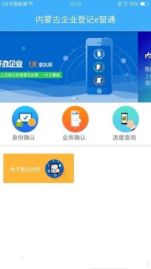 内蒙古企业登记e窗通截图