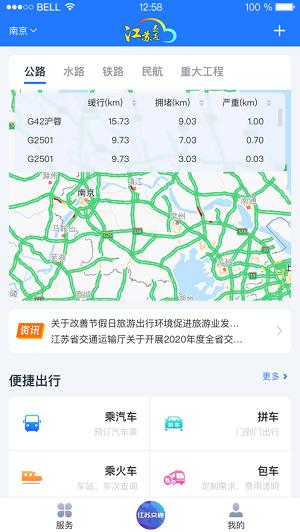 江苏交通云截图