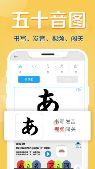 今川日语学习五十音图截图