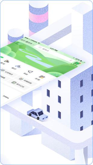 漯河公交截图