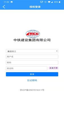 中铁建设技术资源库截图