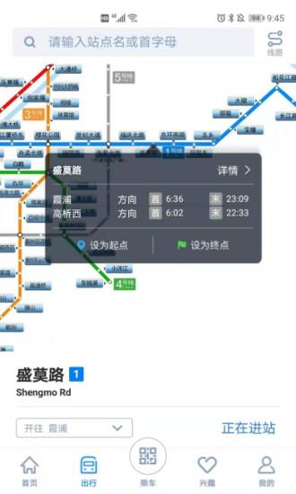 宁波地铁截图