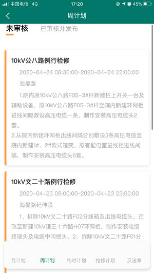 青海风控平台截图