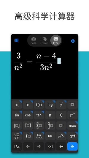 微软数学截图