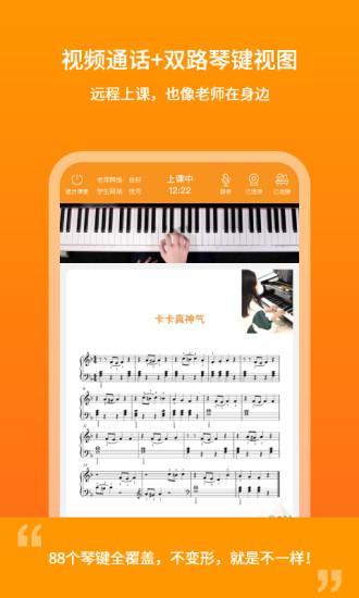 云上钢琴老师端截图