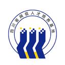 四川网信云课堂