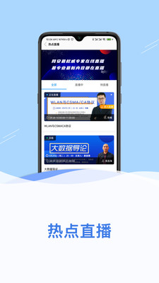四川网信云课堂截图