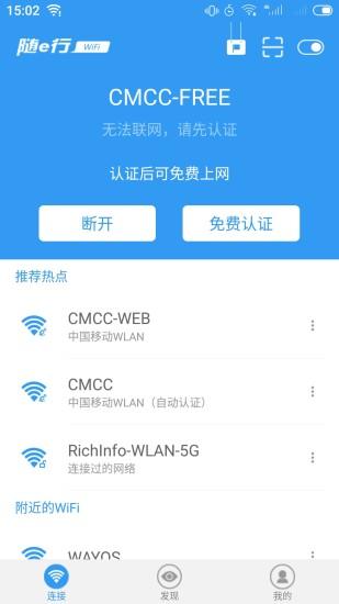 随e行wifi截图