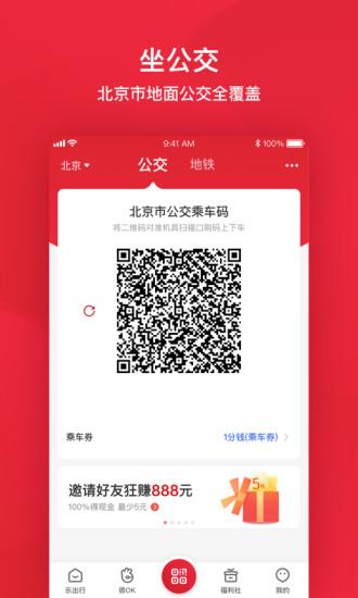 北京公交一卡通截图