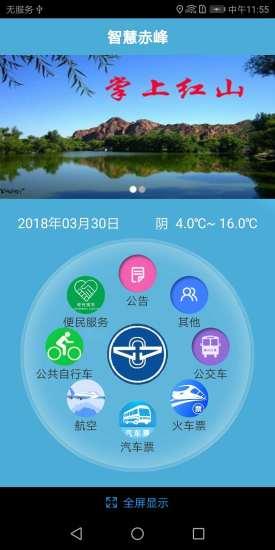 赤峰公交截图