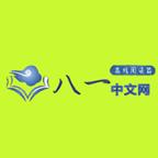 八一中文网