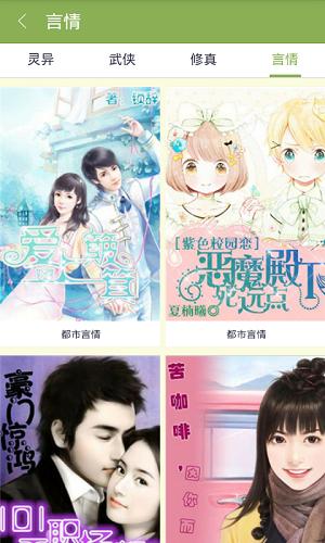 八一中文网截图