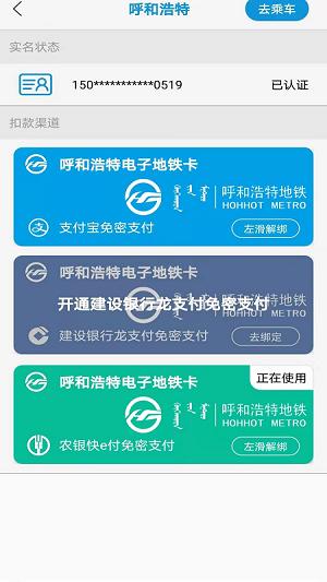 呼和浩特青城地铁截图