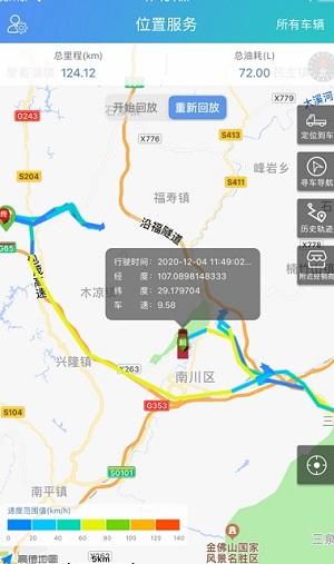 汉马智能网联截图