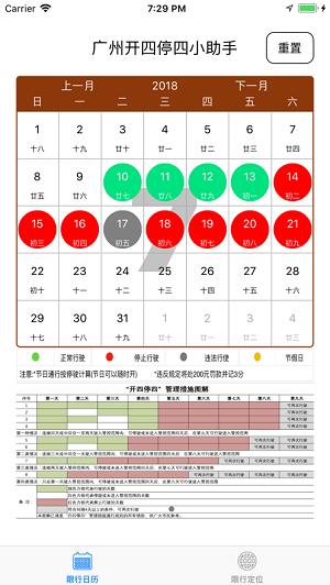 广州开四停四截图