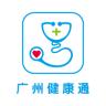 广州健康通