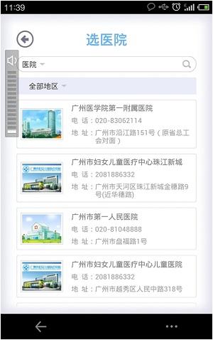 广州健康通截图