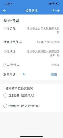 深圳智慧监管截图