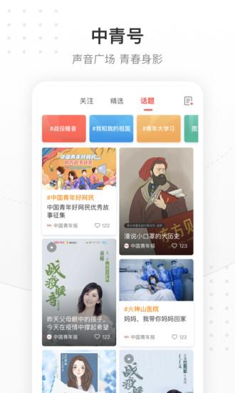 中国青年报截图