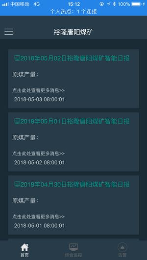 宁煤信息平台截图